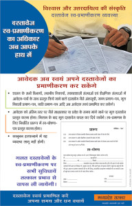 govt of m.p now you can attestyour own document